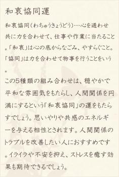 シーブルーカルセドニー・プレナイト・アベンチュリン・ローズクォーツ・水晶(クォーツ)の文章1