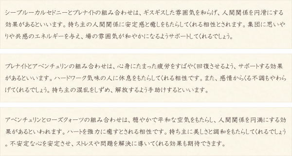 シーブルーカルセドニー・プレナイト・アベンチュリン・ローズクォーツ・水晶(クォーツ)の文章2