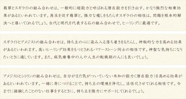 翡翠・スギライト・アメジスト・シトリン・水晶(クォーツ)の文章2