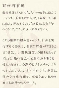 シトリン・タイガーアイ・ルチルクォーツ・アメジスト・水晶(クォーツ)の文章1