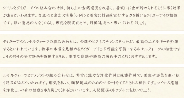 シトリン・タイガーアイ・ルチルクォーツ・アメジスト・水晶(クォーツ)の文章2