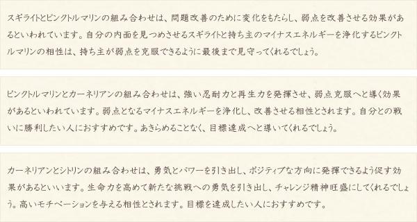 スギライト・ピンクトルマリン・カーネリアン・シトリン・水晶(クォーツ)の文章2
