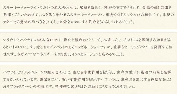 スモーキークォーツ・マラカイト・ハウライト・ブラッドストーン・水晶(クォーツ)の文章2