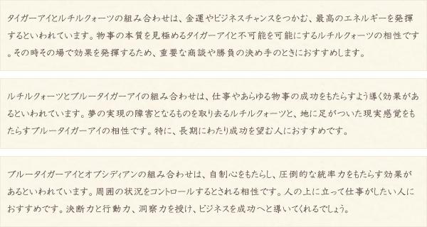 タイガーアイ・ルチルクォーツ・ブルータイガーアイ・オブシディアン・水晶(クォーツ)の文章2