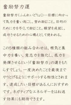 ダルメシアンジャスパー・レッドタイガーアイ・天眼石・ホワイトオニキス・水晶(クォーツ)の文章1