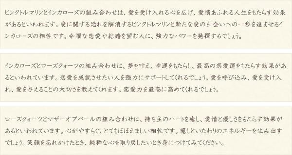 ピンクトルマリン・インカローズ・ローズクォーツ・マザーオブパール・水晶(クォーツ)の文章2