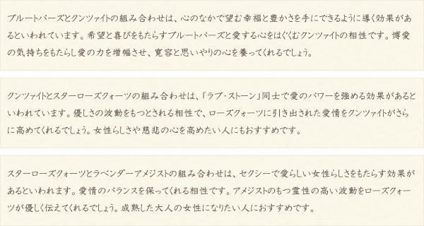 ブルートパーズ・クンツァイト・スターローズクォーツ・ラベンダーアメジスト・水晶(クォーツ)の文章2