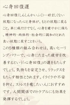 プレナイト・アベンチュリン・モスアゲート・ブルームーンストーン・水晶(クォーツ)の文章1