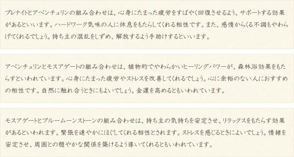 プレナイト・アベンチュリン・モスアゲート・ブルームーンストーン・水晶(クォーツ)の文章2