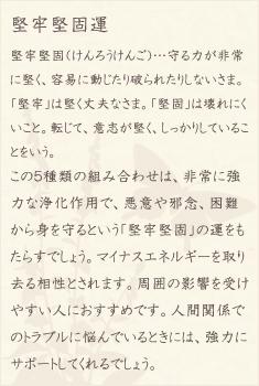 ヘマタイト・ブラックトルマリン・ルチルクォーツ・アメジスト・水晶(クォーツ)の文章1
