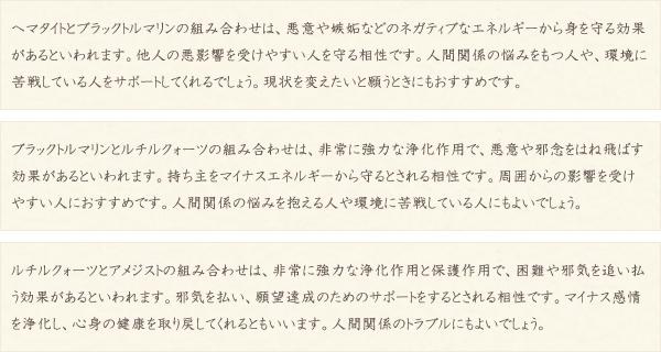 ヘマタイト・ブラックトルマリン・ルチルクォーツ・アメジスト・水晶(クォーツ)の文章2