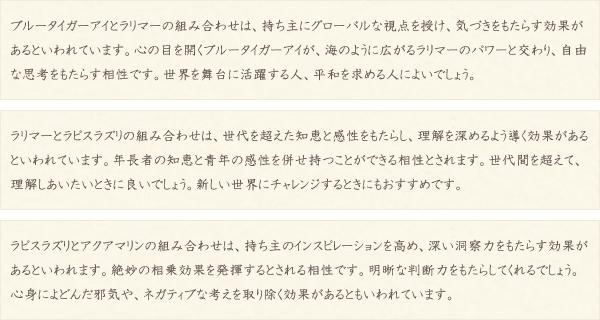ブルータイガーアイ・ラリマー・ラピスラズリ・アクアマリン・水晶(クォーツ)の文章2