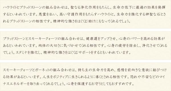 ハウライト・ブラッドストーン・スモーキークォーツ・ガーネット・水晶(クォーツ)の文章2