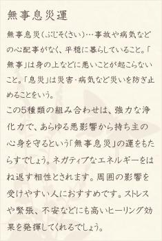 マラカイト・ハウライト・ラブラドライト・ブラックトルマリン・水晶(クォーツ)の文章1