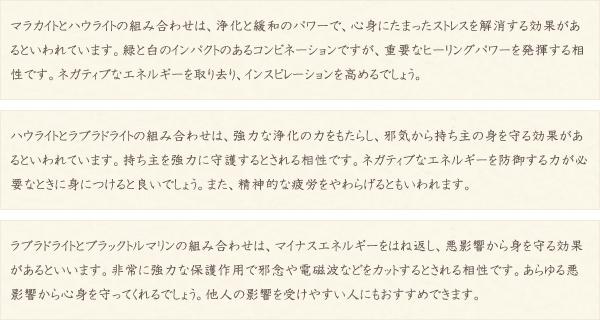 マラカイト・ハウライト・ラブラドライト・ブラックトルマリン・水晶(クォーツ)の文章2