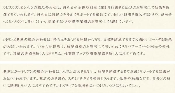 ラピスラズリ・シトリン・翡翠・カーネリアン・水晶(クォーツ)の文章2