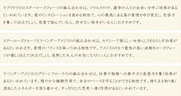 ラブラドライト・スターローズクォーツ・ラベンダーアメジスト・グリーンフローライト・水晶(クォーツ)の文章2