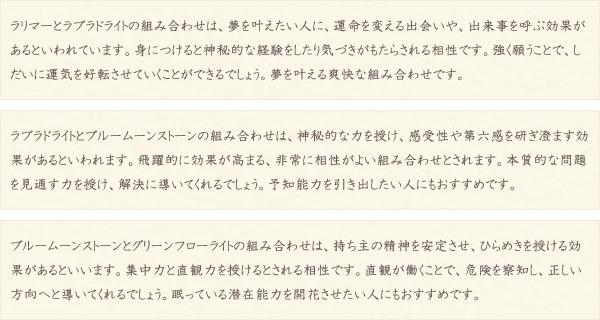 ラリマー・ラブラドライト・ブルームーンストーン・グリーンフローライト・水晶(クォーツ)の文章2