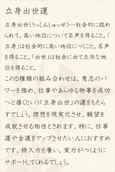 ルチルクォーツ・ブルータイガーアイ・シトリン・タイガーアイ・水晶(クォーツ)の文章1