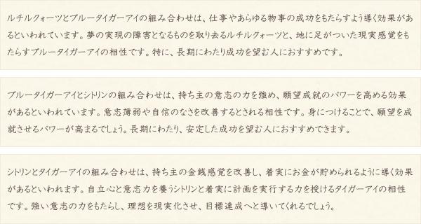 ルチルクォーツ・ブルータイガーアイ・シトリン・タイガーアイ・水晶(クォーツ)の文章2