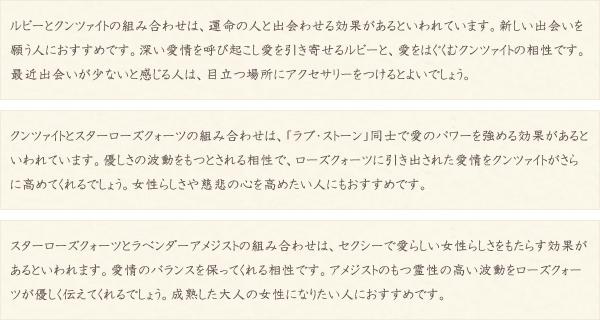 ルビー・クンツァイト・スターローズクォーツ・ラベンダーアメジスト・水晶(クォーツ)の文章2