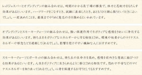 レッドジャスパー・オブシディアン・スモーキークォーツ・ガーネット・水晶(クォーツ)の文章2