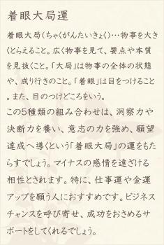 レッドタイガーアイ・天眼石・オニキス・ヘマタイト・水晶(クォーツ)の文章1