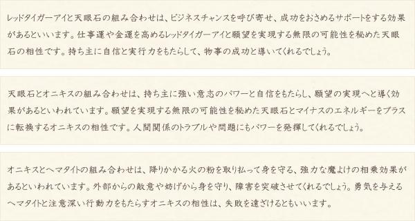 レッドタイガーアイ・天眼石・オニキス・ヘマタイト・水晶(クォーツ)の文章2