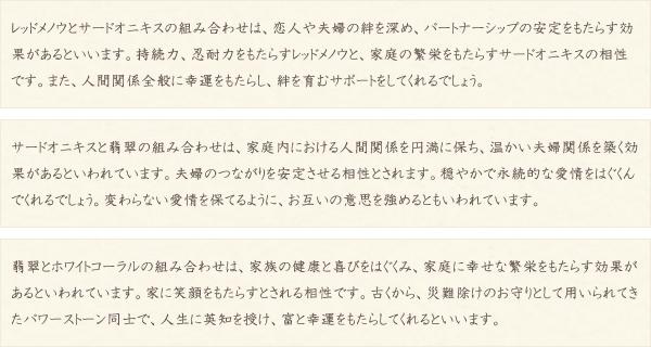レッドメノウ・サードオニキス・翡翠・ホワイトコーラル・水晶(クォーツ)の文章2