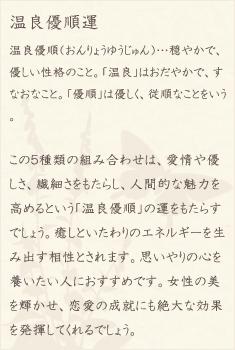 ローズクォーツ・マザーオブパール・ブルートパーズ・クンツァイト・水晶(クォーツ)の文章1