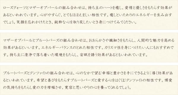 ローズクォーツ・マザーオブパール・ブルートパーズ・クンツァイト・水晶(クォーツ)の文章2