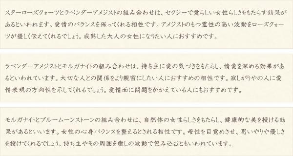 スターローズクォーツ・ラベンダーアメジスト・モルガナイト・ブルームーンストーン・水晶(クォーツ)の文章2