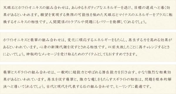 天眼石・ホワイトオニキス・翡翠・スギライト・水晶(クォーツ)の文章2