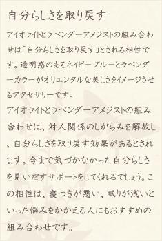 アイオライト・ラベンダーアメジスト・水晶(クォーツ)の文章1