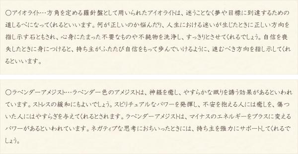 アイオライト・ラベンダーアメジスト・水晶(クォーツ)の文章2