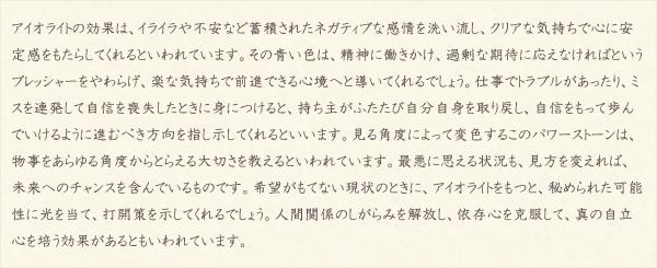 アイオライト・水晶(クォーツ)の文章2