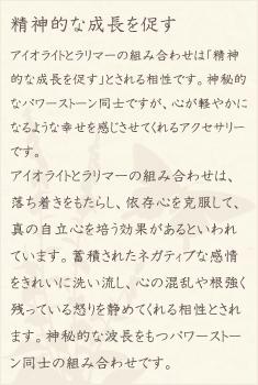 アイオライト・ラリマー・水晶(クォーツ)の文章1