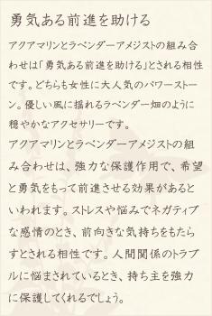アクアマリン・ラベンダーアメジスト・水晶(クォーツ)の文章1