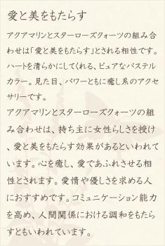 アクアマリン・スターローズクォーツ・水晶(クォーツ)の文章1