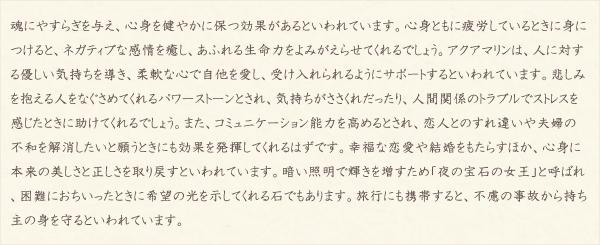 スカイブルーアクアマリン・水晶(クォーツ)の文章2