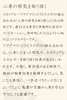 スカイブルーアクアマリン・ラピスラズリ・水晶(クォーツ)の文章1