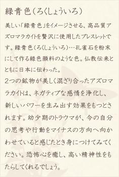 アズロマラカイト・水晶(クォーツ)の文章1