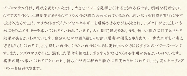 アズロマラカイト・水晶(クォーツ)の文章2