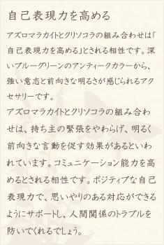 アズロマラカイト・クリソコラ・水晶(クォーツ)の文章1