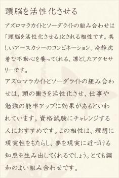 アズロマラカイト・ソーダライト・水晶(クォーツ)の文章1