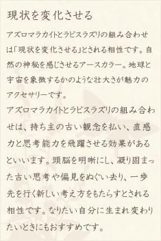 アズロマラカイト・ラピスラズリ・水晶(クォーツ)の文章1