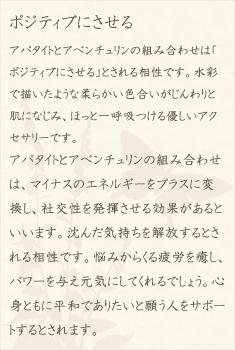 アパタイト・アベンチュリン・水晶(クォーツ)の文章1