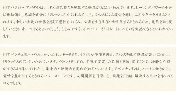 アパタイト・アベンチュリン・水晶(クォーツ)の文章2