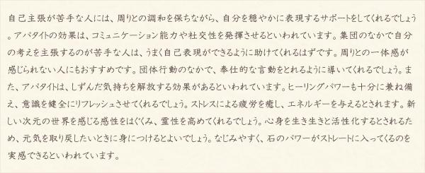 アパタイト・水晶(クォーツ)の文章2