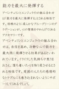 アベンチュリン・エンジェライト・水晶(クォーツ)の文章1